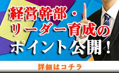 経営幹部・リーダー育成のポイント公開!