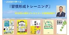 習慣形成連続講座(ZOOMで学べる習慣形成トレーニング)