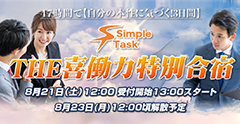 Simpletask主催!THE喜働力特別合宿