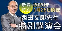 西田文郎先生特別講演会